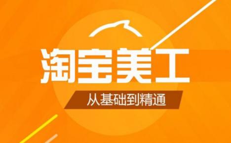侯老师《淘宝美工》必备PS教程视频合集[MP4/WMV]百度云网盘下载