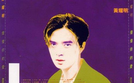 黄耀明专辑-1993《借借你的爱》无损音乐下载[WAV+CUE整轨/461MB]百度云网盘下载